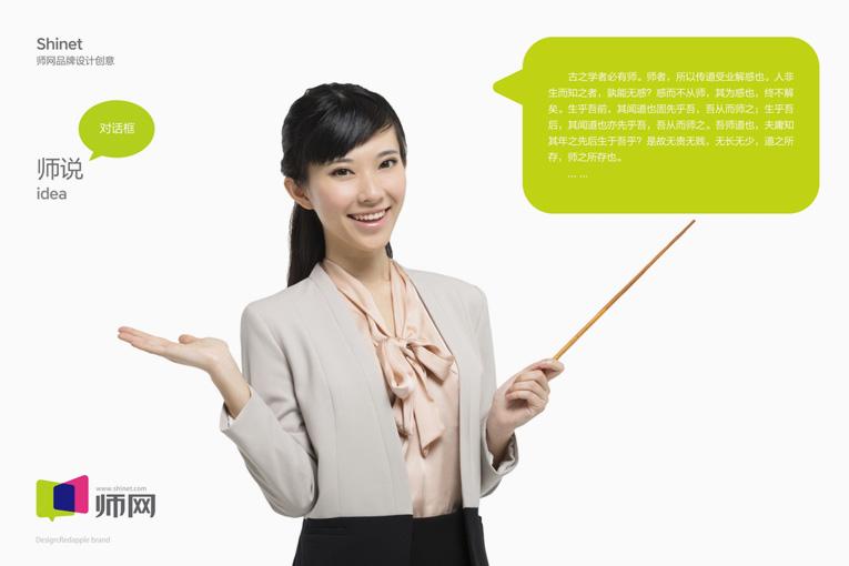 师网广告设计欣赏